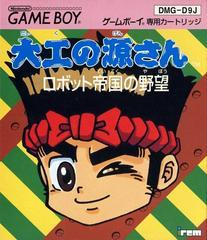 Daiku no Gen-San: Robot Teikoku no Yabou JP GameBoy Prices