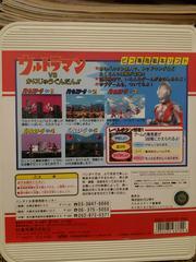 Back | Ultraman vs. Kaijuu Gundan JP Sega Pico
