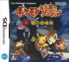 Pokemon Mystery Dungeon: Explorers of Darkness JP Nintendo 3DS Prices