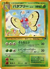 Japanese Version | Butterfree Pokemon Southern Islands