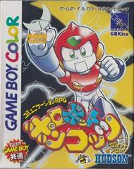 Robot Ponkottsu: Moon Version JP GameBoy Color Prices
