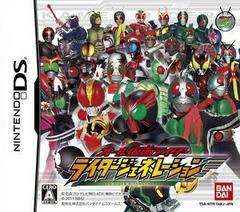 All Kamen Rider: Rider Generation JP Nintendo DS Prices
