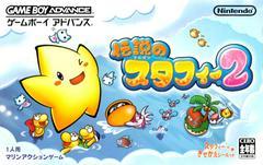 Densetsu no Stafy 2 JP GameBoy Advance Prices