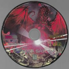 Dragon Disk (Variant) | Dragon Force Sega Saturn