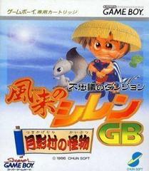Fushigi no Dungeon: Fuurai no Shiren JP GameBoy Prices