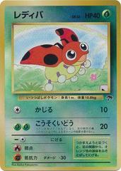 Japanese Version | Ledyba Pokemon Southern Islands