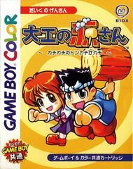 Daiku no Gen San JP GameBoy Color Prices