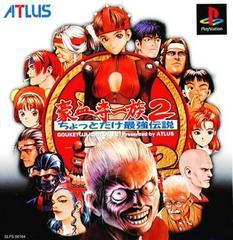 Gouketsuji Ichizoku 2: Chottodake Saikyou Densetsu JP Playstation Prices