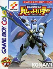 Juukou Senki Bullet Battlers JP GameBoy Color Prices