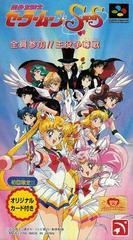 Bishoujo Senshi Sailor Moon SuperS Super Famicom Prices