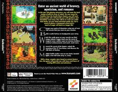 Back Of Case | Suikoden Playstation