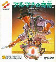 Armana no Kiseki Famicom Disk System Prices