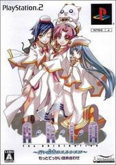 Aria the Origination: Aoi Hoshi no El Cielo [Special Edition] JP Playstation 2 Prices