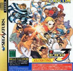 Street Fighter Zero 3 JP Sega Saturn Prices