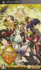 Daiya no Kuni no Alice: Wonderful Wonder World JP PSP Prices
