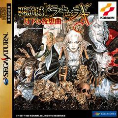 Castlevania: Symphony of the Night JP Sega Saturn Prices