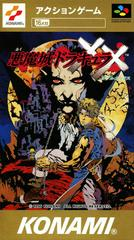 Akumajou Dracula XX Super Famicom Prices