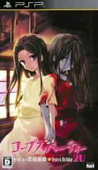 Corpse Party: The Anthology JP PSP Prices