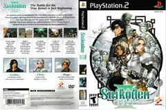 Artwork - Back, Front | Suikoden 3 Playstation 2