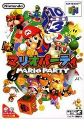 Mario Party JP Nintendo 64 Prices