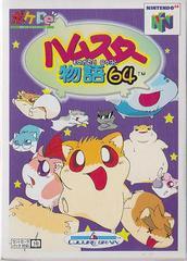 Hamster Monogatari 64 JP Nintendo 64 Prices