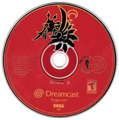 Game Disc 2 | Skies of Arcadia Sega Dreamcast