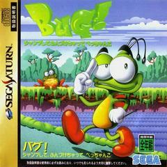 Bug JP Sega Saturn Prices