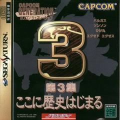 Capcom Generation 3 JP Sega Saturn Prices