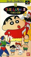 Crayon Shin-chan 2 Super Famicom Prices