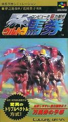 Computer Nouryoku Kaiseki Super Famicom Prices