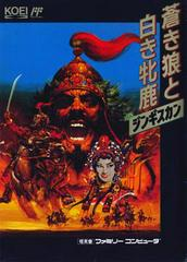 Aoki Ohkami to Shiroki Mejika: Genghis Khan Famicom Prices