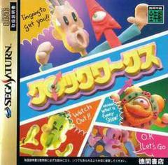 ClockWerx JP Sega Saturn Prices
