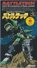 BattleTech Super Famicom Prices