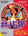 Pokemon Red | JP GameBoy