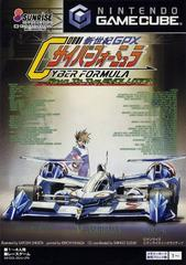 Shinseiki GPX Cyber Formula: Road to the Evolution JP Gamecube Prices
