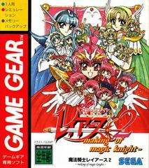 Magic Knight Rayearth 2 JP Sega Game Gear Prices