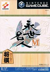 Eisei Meijin VI JP Gamecube Prices