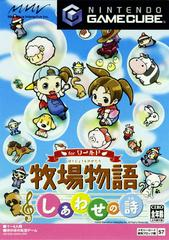 Harvest Moon: Magical Melody JP Gamecube Prices