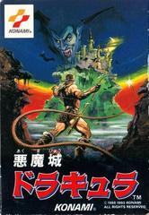 Akumajou Dracula Famicom Prices