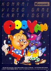 Pooyan Atari 2600 Prices