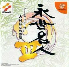 Eisei Meijin III JP Sega Dreamcast Prices