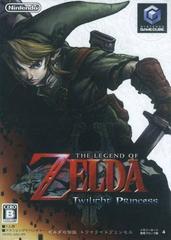 Zelda Twilight Princess JP Gamecube Prices