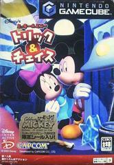 Disney's Hide & Sneak JP Gamecube Prices