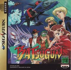 Batsugun JP Sega Saturn Prices