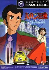 Lupin Sansei: Umi ni Kieta Hihou JP Gamecube Prices