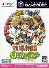 Harvest Moon: Another Wonderful Life JP Gamecube Prices
