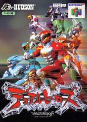 Dual Heroes JP Nintendo 64 Prices