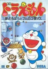 Doraemon: Yume Dorobou to 7 Nin no Gozans JP Sega Mega Drive Prices