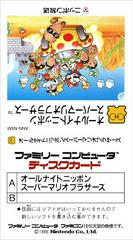 FDS Label | All Night Nippon Super Mario Bros Famicom Disk System
