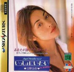 Angel Paradise Vol. 2 JP Sega Saturn Prices